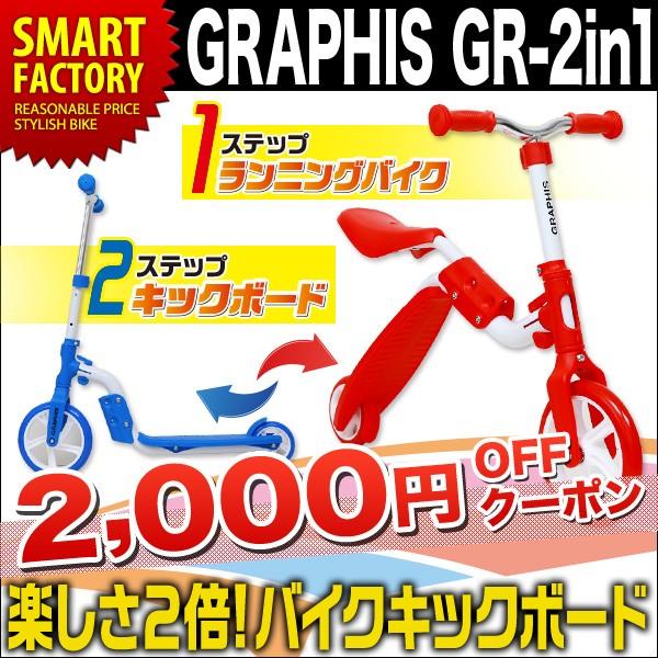 【2000円引き!】楽しさ2倍! 新感覚乗り物!バイクキックボード GRAPHIS GR-2in1で使えるクーポンです【3月7日9:59まで】