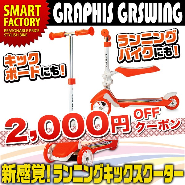 【2000円引き!】 新感覚乗り物!1台2役のSTEP UPバイク GRAPHIS GRSWINGで使えるクーポンです【3月7日9:59まで】