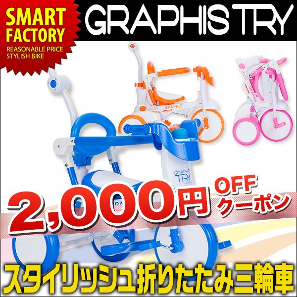 【2000円引き!】スタイリッシュなデザイン&カラー! 折りたたみ三輪車 GRAPHIS GR-TRYで使えるクーポンです【3月25日9:59まで】