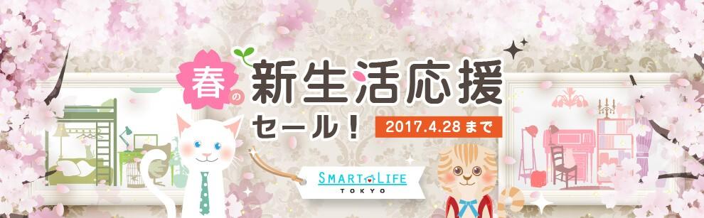 SMART LIFE TOKYO アウトドアアイテム!