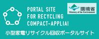 小型家電リサイクルポータルサイト