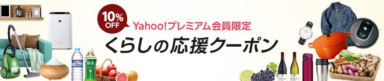 ワイモバイル「Android One S1   -