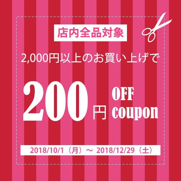 2,000円以上で使える店内全品対象200円OFFクーポン
