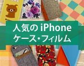 iPhone ケース・フィルム