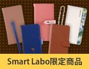 Smart Labo 限定商品