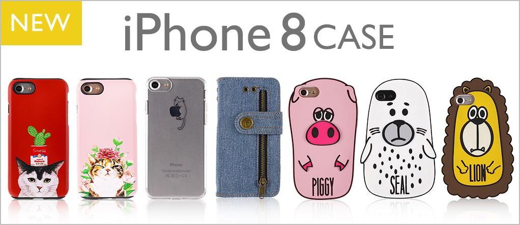 iPhone 8 ケース・フィルム