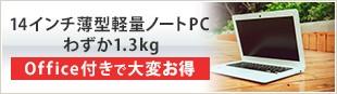 14インチ薄型軽量ノートPC,わずか1.3kg、Office付きで大変お得