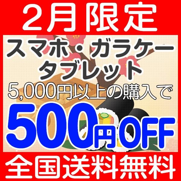 【全端末対象】2月中、5000円以上購入で500円OFFクーポン!