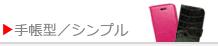iPhone5/5S 手帳型/シンプル