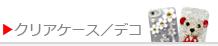 iPhone5/5S クリアケース