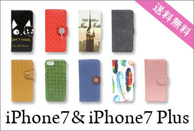 iPhone7・iPhone7Plusケース