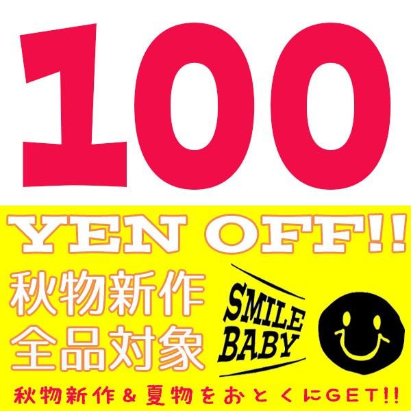 セール品含む全品対象100円オフ!!