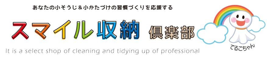 東京・池袋【お掃除&整理収納サービスのハート・コード】