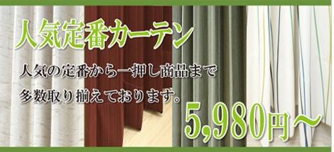 人気定番カーテン 5,980円