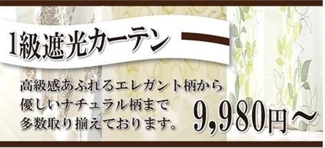 1級遮光カーテン 9980円