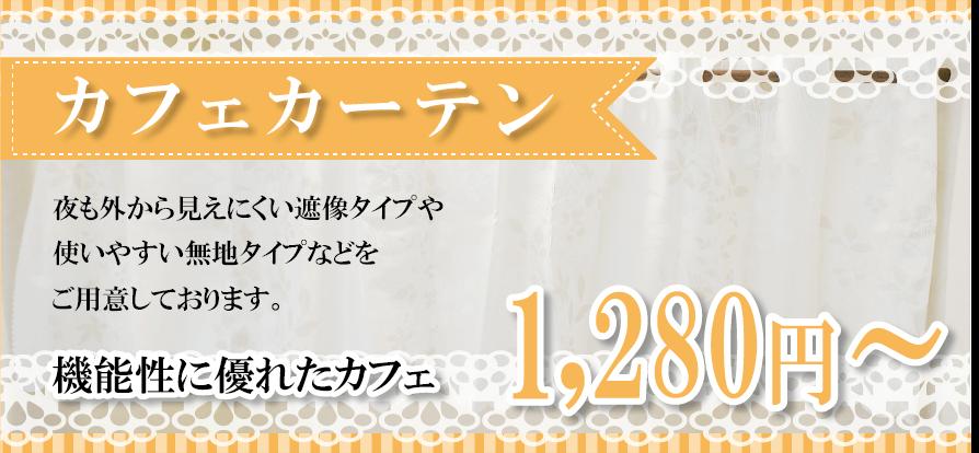 カフェカーテン 1280円