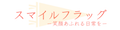 スマイルフラッグ ロゴ