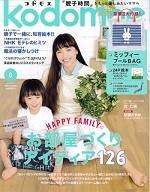 「kodomoe」6月号に商品が紹介されました。