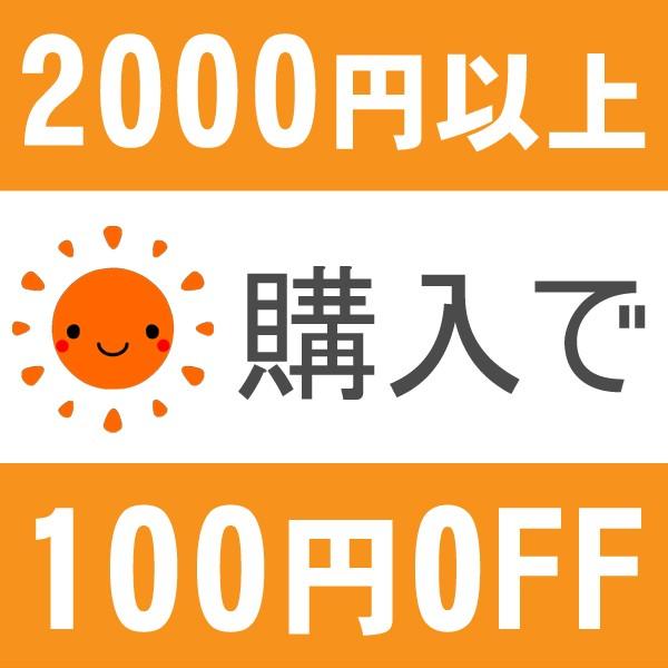 【2000円以上で100円OFF★全品対象】すまいるまこのクーポン