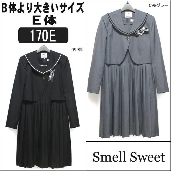 47556e3ea610e Smell Sweet 大きいサイズB体 フォーマル 卒業式スーツ アンサンブル 170Bcm 099黒 098グレー