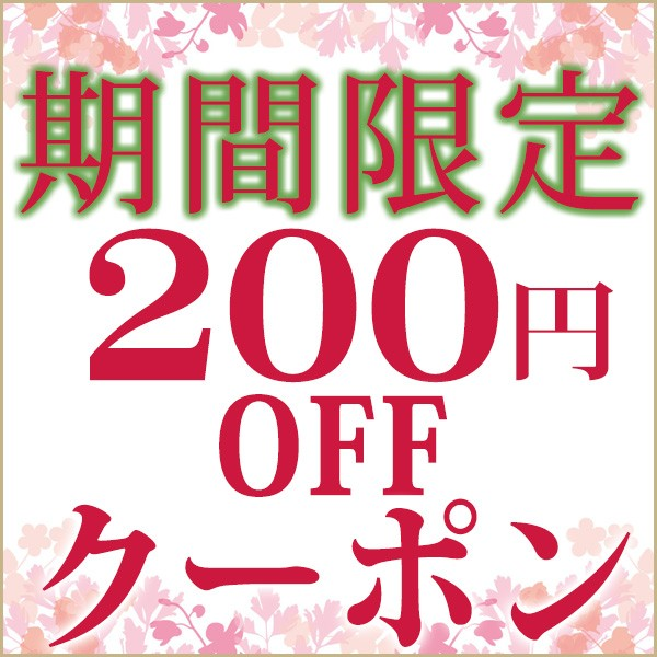 【期間限定】200円OFFクーポン♪店内全品対象♪