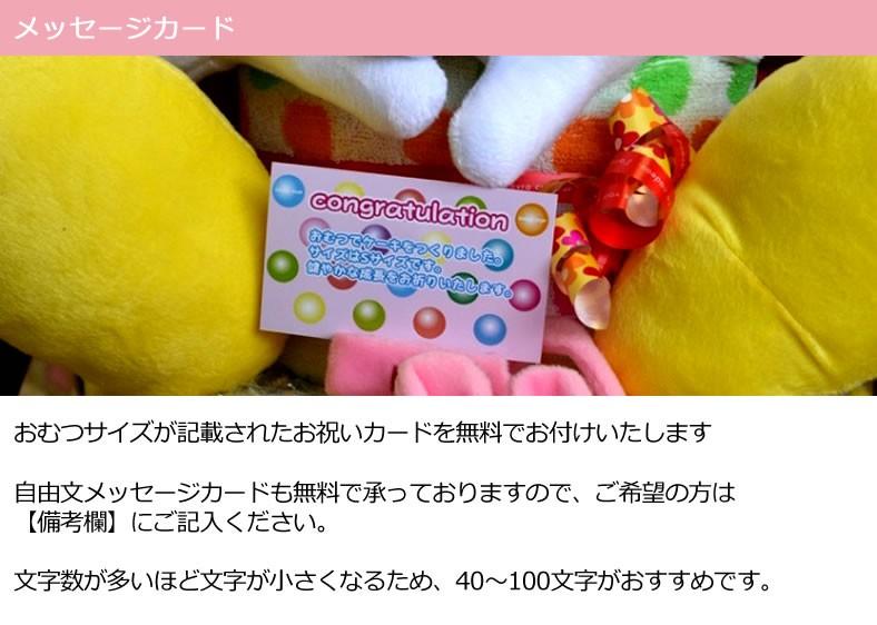 おむつケーキ 出産祝い オムツケーキ 送料無料 名入れ ギフト