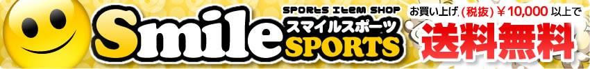 【Yahooショッピング スマイルスポーツ】部活に!健康に!スポーツ・トレーニング用品はスマイルスポーツで!
