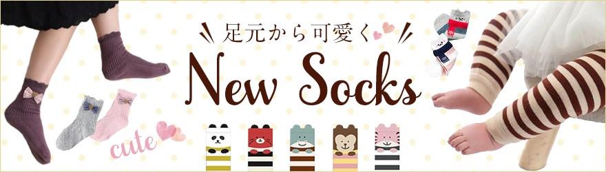 靴下socks