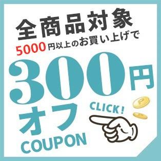 5000円以上のお買い上げで300円OFFクーポン