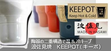 波佐見焼 焼酎カップ キーポ