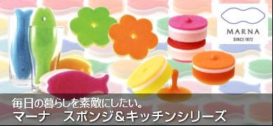 マーナスポンジ&キッチンシリーズ