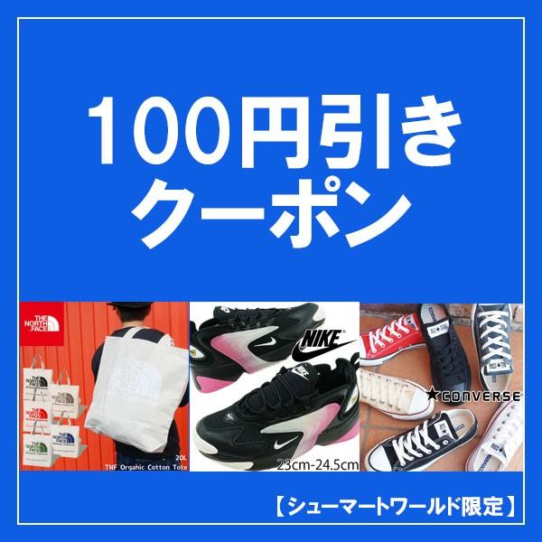 100円引きクーポン券 シューマートワールド