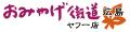 おみやげ街道広島 ヤフー店 ロゴ