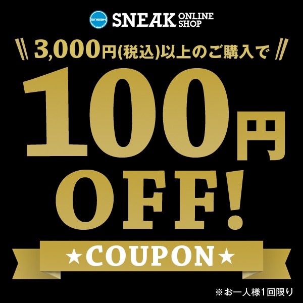 ★100円OFF★3,000円以上で全品対象!