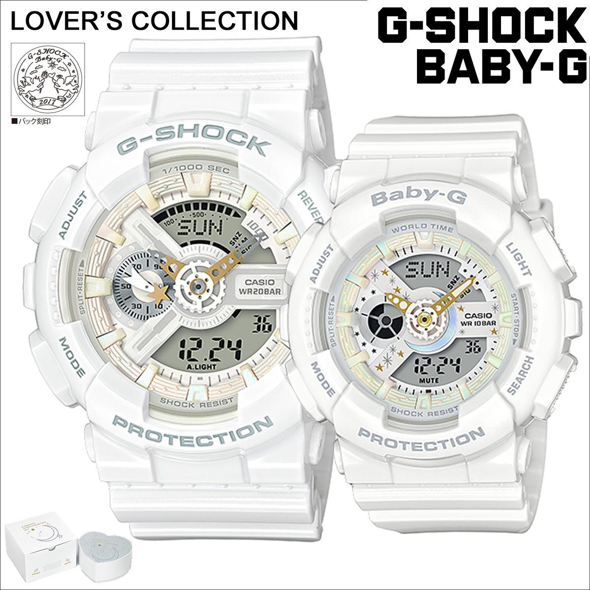カシオ CASIO G-SHOCK 腕時計 LOV 17A 7AJR ホワイト ジーショック G-ショック Gショック ラバーズコレクション ペア メンズ レディース [12/21 追加入荷]
