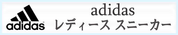アディダスレディース