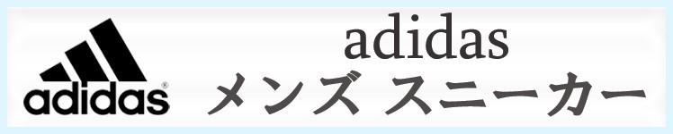 アディダスメンズ