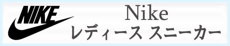 ナイキレディース
