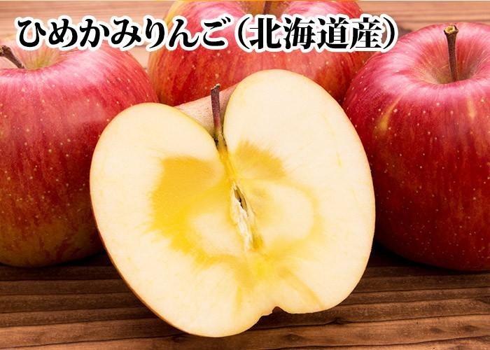 ひめかみりんご(北海道産)