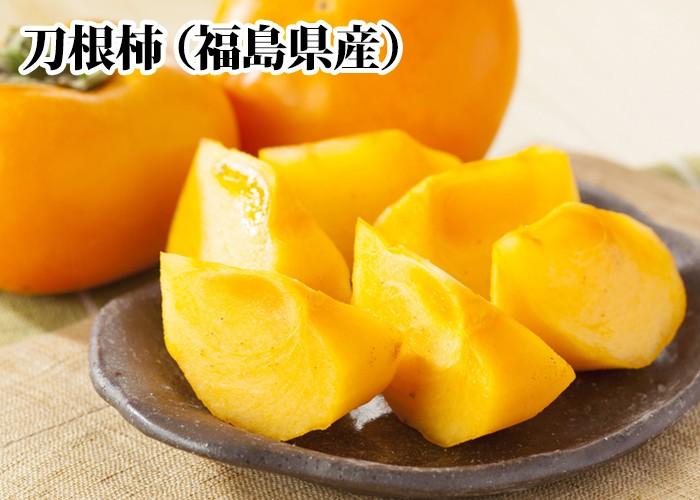 刀根柿(福島県産)