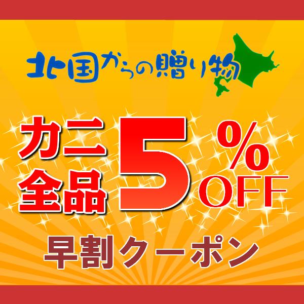 ★カニ早割★北国のカニ全品 5%OFF クーポン配布中!