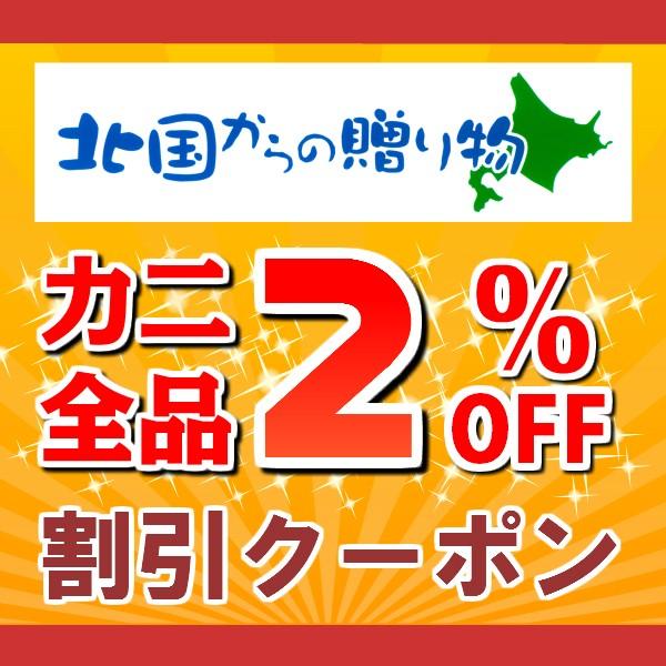 ★カニ早割★北国の商品全品 2%OFF クーポン配布中!