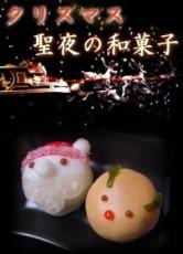 クリスマス・苺の和菓子