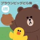 LINE/ブラウン・どらやき・和菓子