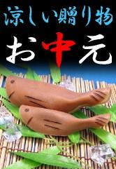 お中元ギフト・涼しい・和菓子・贈り物
