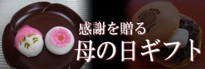和菓子・母の日・mothersday・饅頭・最中・どら焼き・ギフト・贈り物