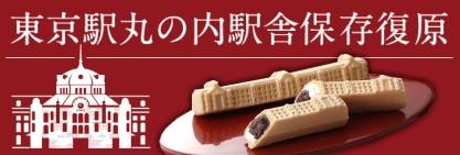 和菓子・駅舎最中・東京駅・お土産・ギフト・贈り物