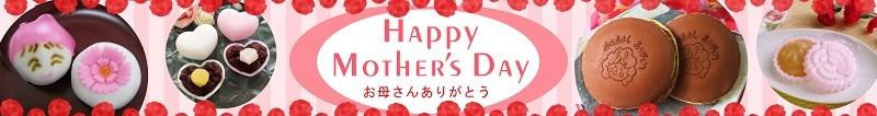 和菓子・母の日・お母さん・どら焼き・最中・薯蕷饅頭・ギフト・贈り物・スイーツ