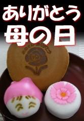 母の日・和菓子