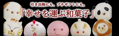 和菓子のブライダルギフト